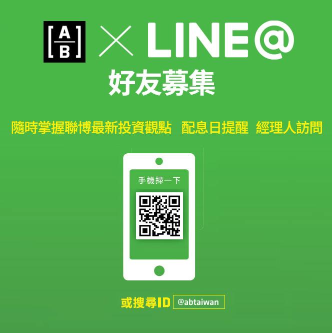 加入LINE聯博收益投資管家